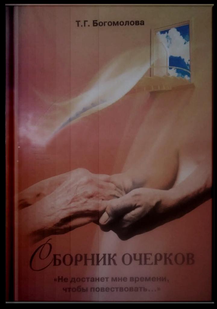 cbornik_ocherkov